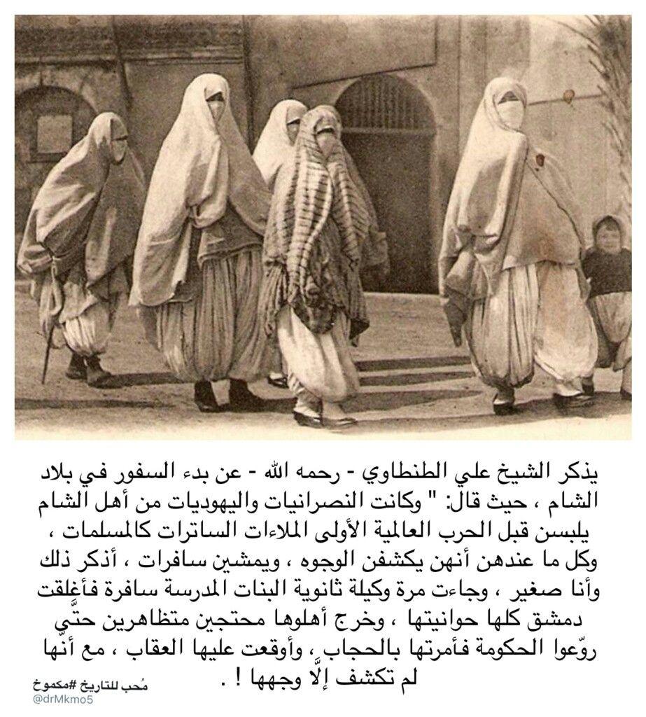 الحجاب في الشام قديما يوم كانوا يلتزمون بالإسلام ظاهرا وباطنا Egypt History Intellegence History