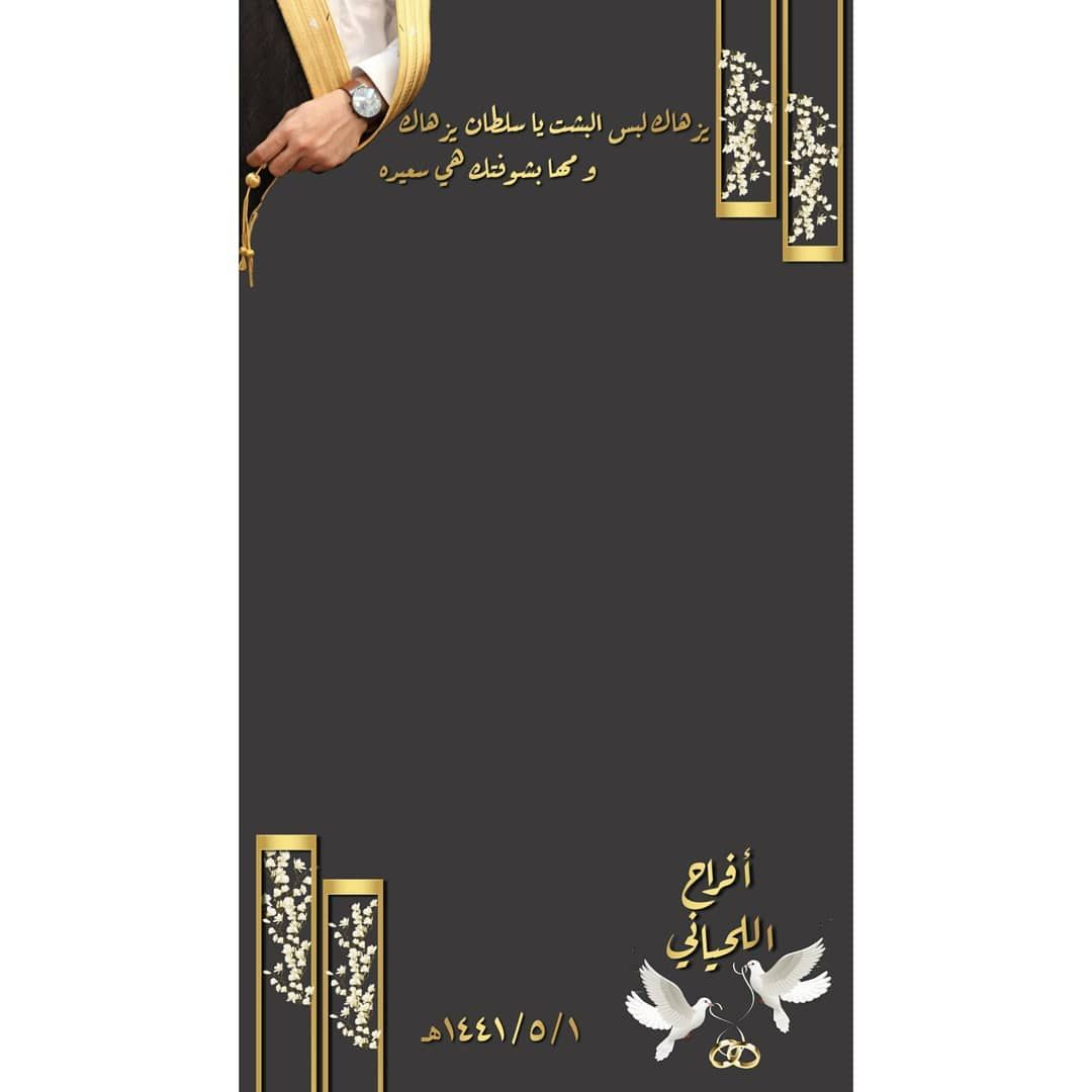 تصميم فلاتر سناب شات On Instagram فلاتر تصميم فلتر زواج تخرج فلتر خاص فلتر خطوبه فلتر عيد دعوات دعوات زواج دعوه خ Frame Design Design Wedding Cards