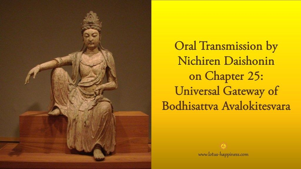 Oral Transmission By Nichiren Daishonin On Chapter 25 Universal
