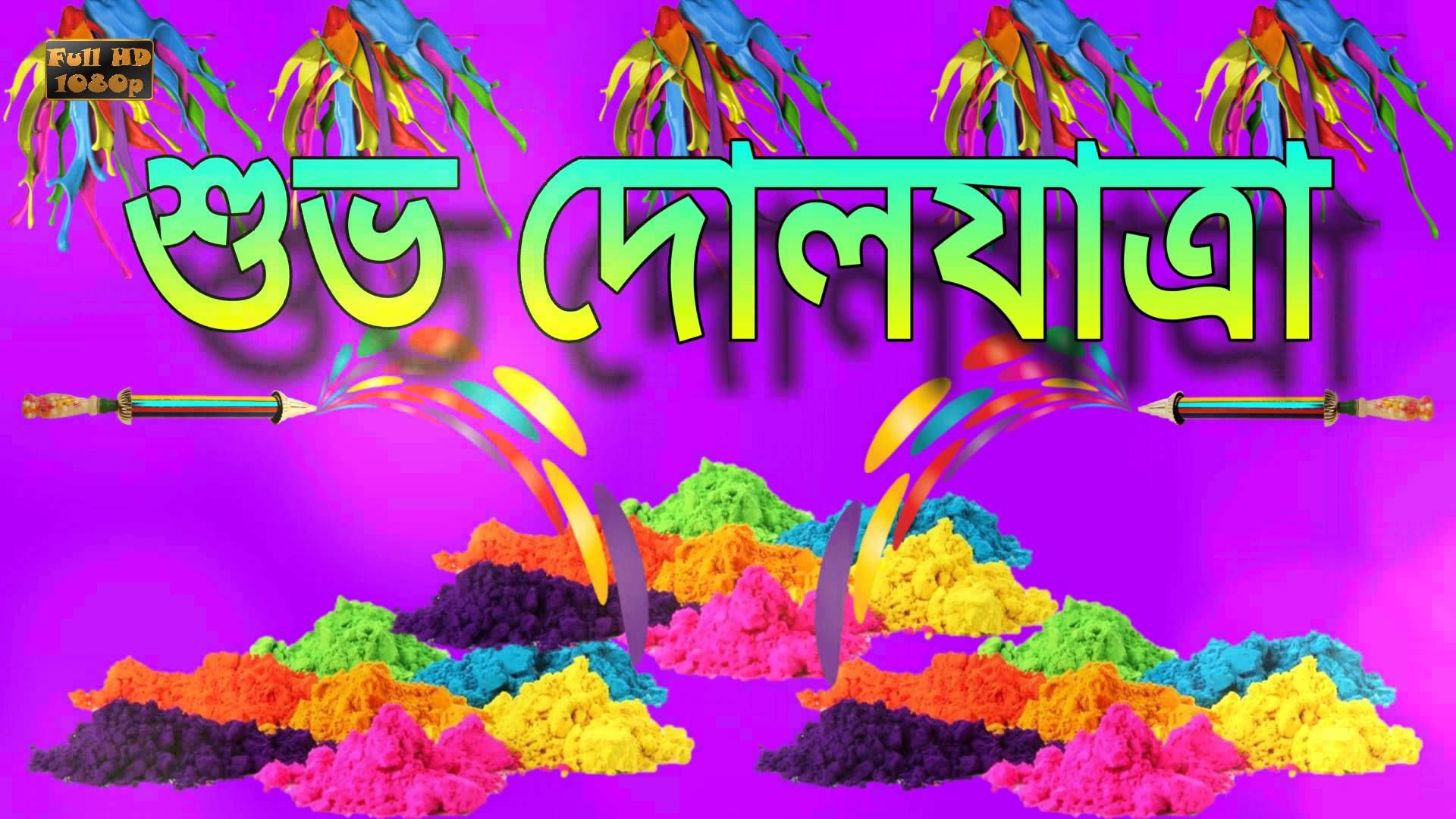Image result for holi in bengali