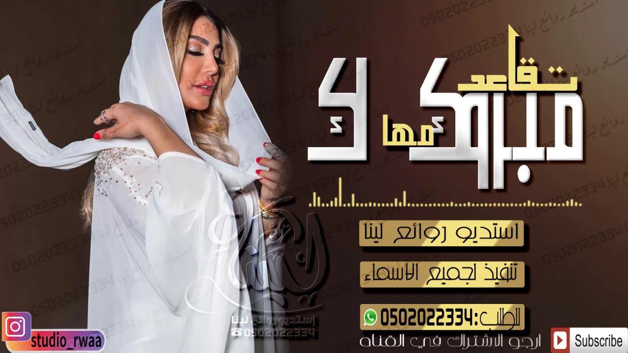 شيله تقاعد مبروك لك جديد 2020 Youtube Music Channel