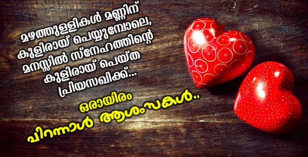 happy birthday wishes to my lover in malayalam Romantic