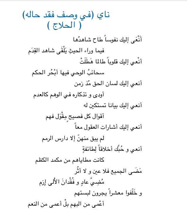 الحلاج والعشق الإلهي Quotes Words Arabic Quotes