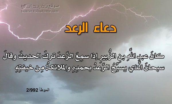 دعاء الرعد سبحان الذي ي سبح الرعد بحمده والملائكة من خيفته الموطأ 2 992 تغريدات Islam Weather Allah