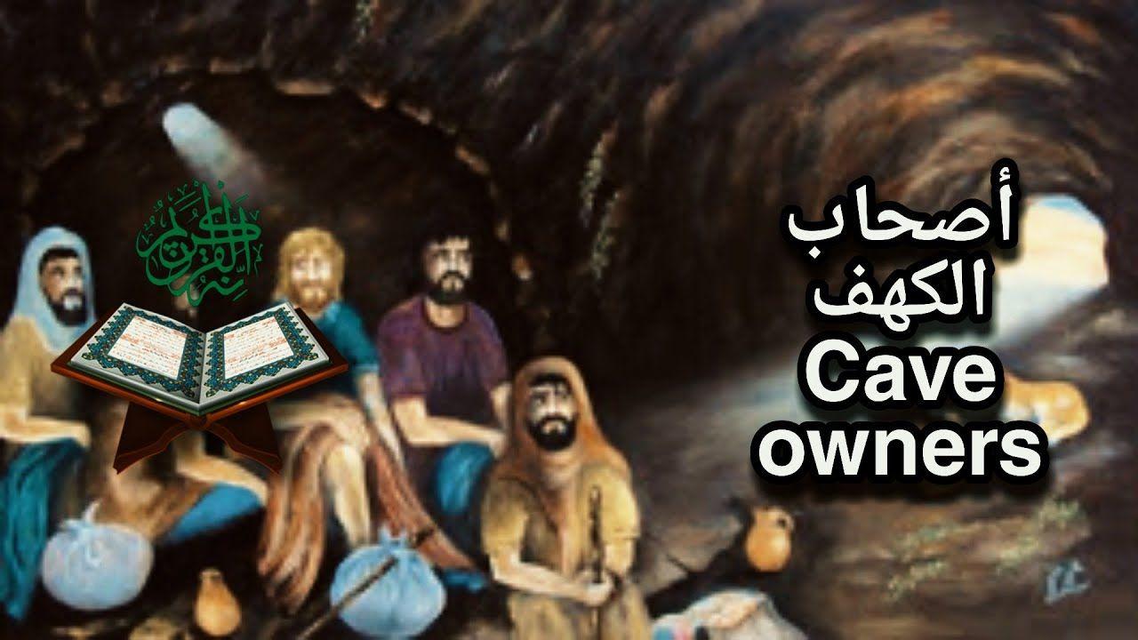 قصة اصحاب الكهف The Story Of The Cave Owners Story Cave Stories