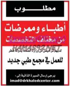 وظائف شاغرة فى قطر وظائف للاطباء والممرضات فى قطر Blog Posts Blog Post
