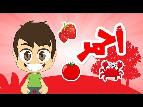 Learn Colors In Arabic For Kids تعليم الألوان للاطفال باللغة العربية Arabic Colors Arabic Alphabet For Kids Learning Colors