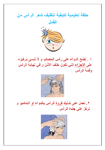 مطويات عن القمل في المدارس نشرات عن القمل صور عن الوقاية من القمل Comics Art Sal