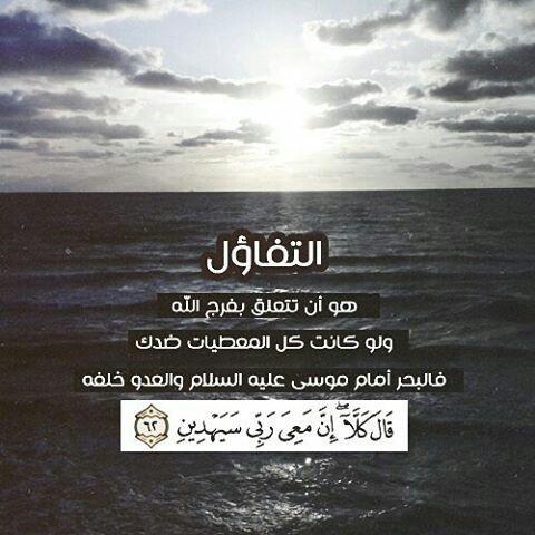درر القرآن قال تعالى ق ال ك ل ا إ ن م ع ي ر ب ي س ي ه د ين 62 سورة الشعراء Quran Quotes Islamic Quotes Islamic Quotes Quran