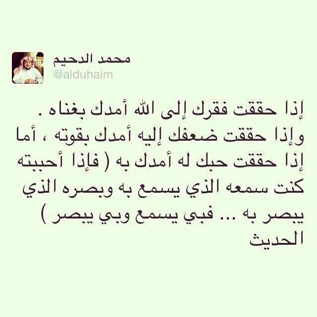 احبك ربي يا الله Allah My Life Math