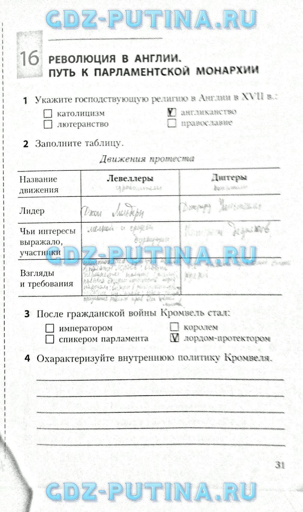 Гдз по истории россии 8 репин