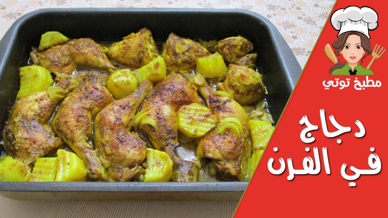 صينية دجاج بالبطاطس بالفرن بتتبيلتي الخاصة Food Chicken Meat