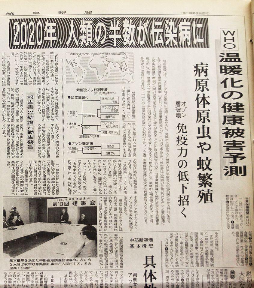 予言 岐阜 新聞