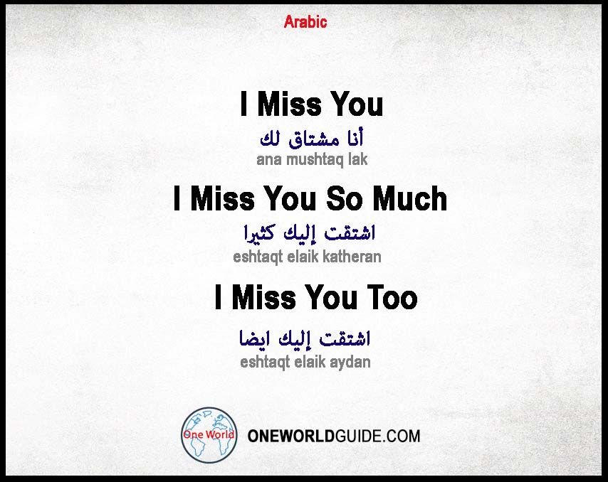 Arabic Phrases - One World Guide - i miss you in arabic