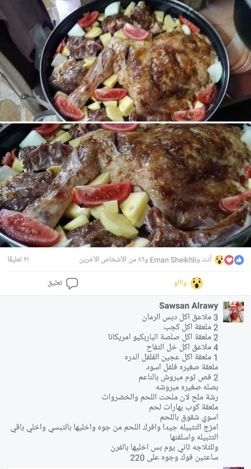 Pin By Zainab Salah On Meat Food Meat Beef