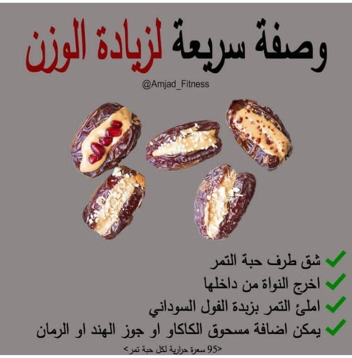 Pin By Brahim On وصفات متنوعة Health Facts Food Health Fitness Nutrition Health And Nutrition