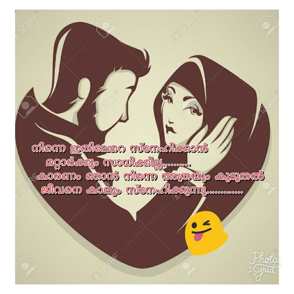 Pin By ʟ ᵃ ᴛ ʜ ᵘ ᴢ ᶻ On Malayalam Quotes Heart