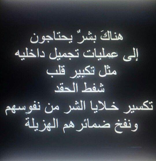 هناك بشر Arabic Words Arabic Quotes Quotes
