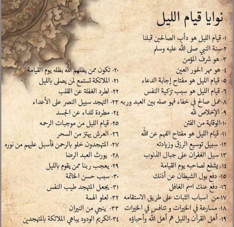 نوايا قيام الليل Spirit Quotes Quran Quotes Love Islamic Love Quotes