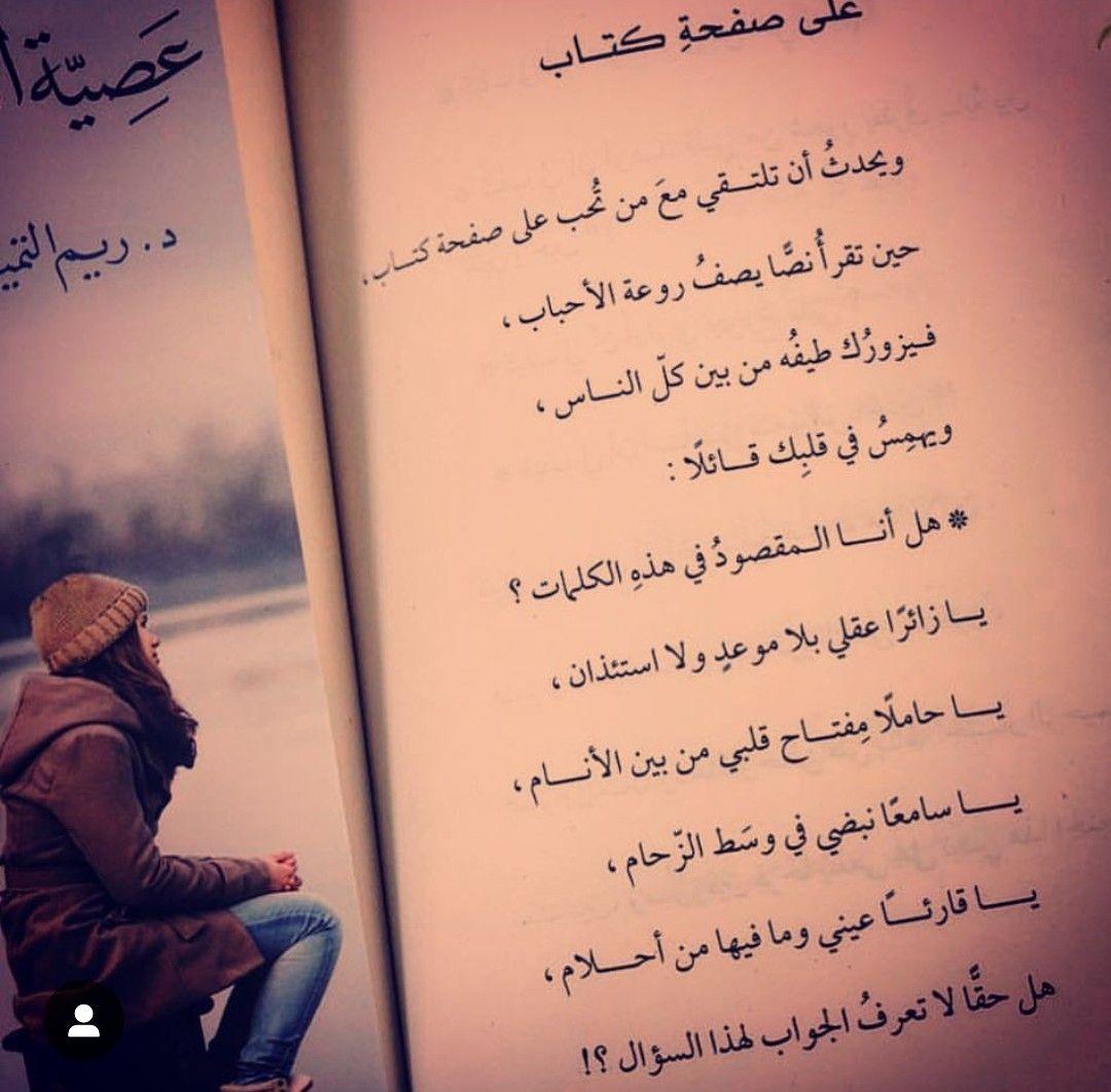 اشتقتلك حيل Arabic Quotes Book Cover Books