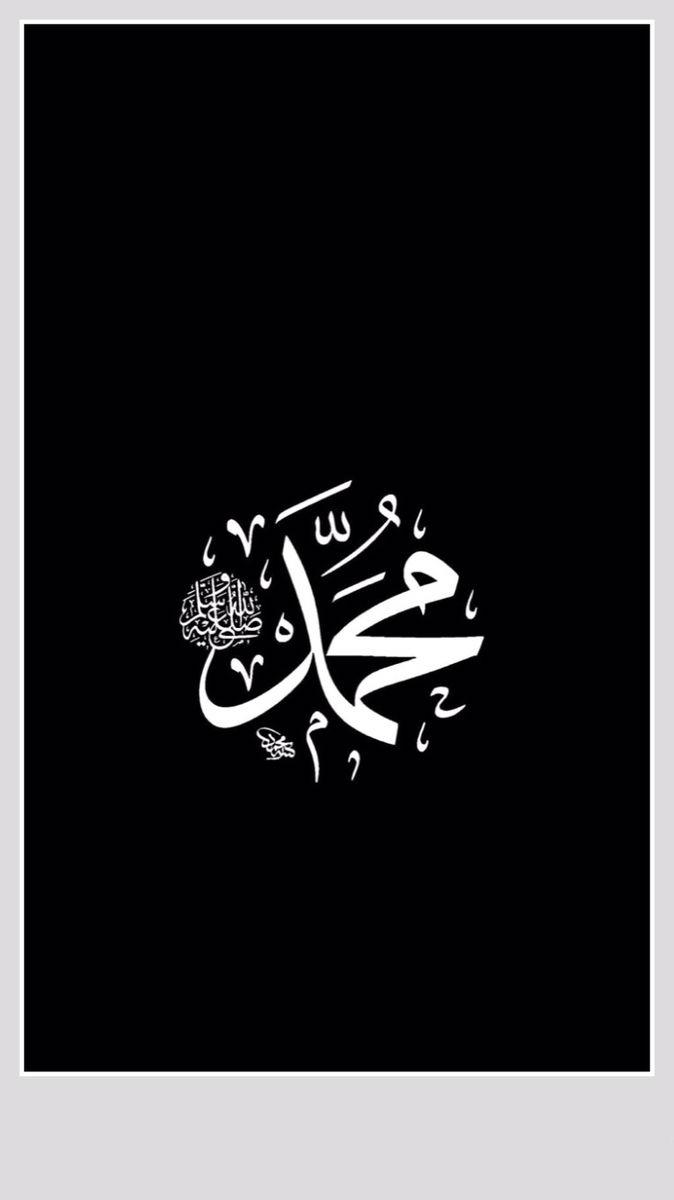 Poster /'Allah dunkle blumen/' islamic art arabisch