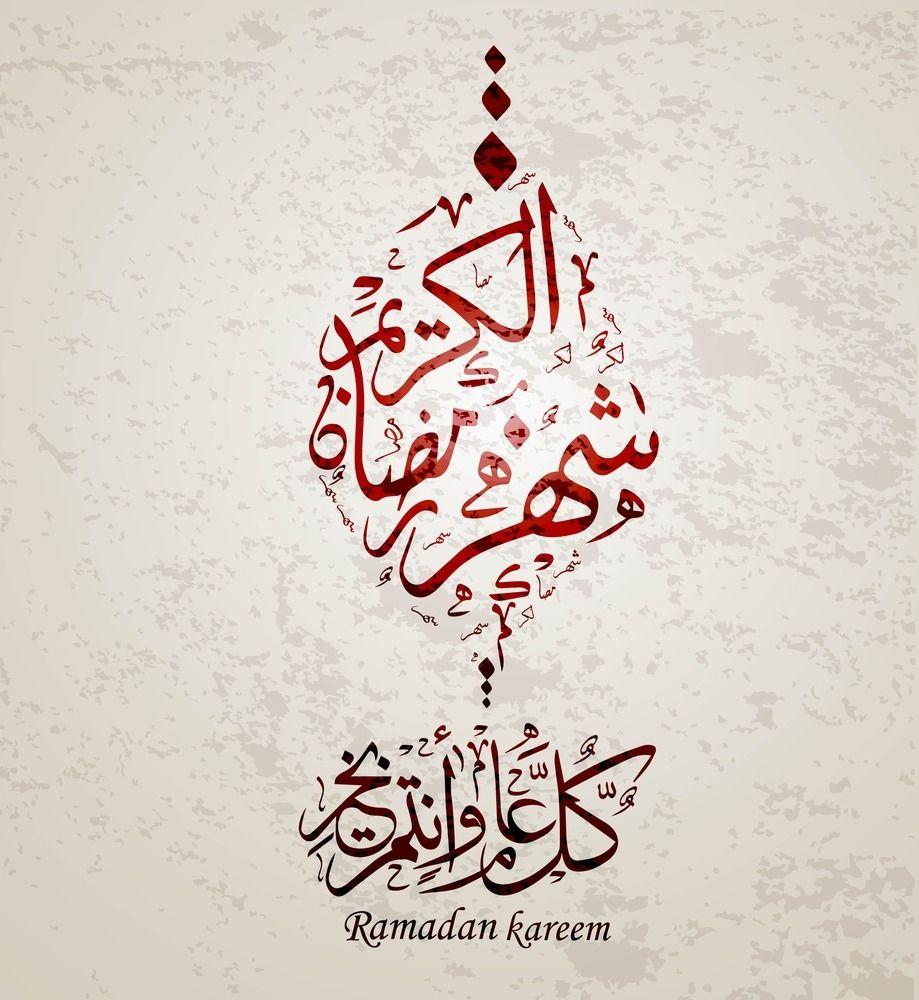 صور رمضان 2021 بطاقات تهنئة لشهر رمضان المبارك Ramadan Ramadan Cards Ramadan Kareem