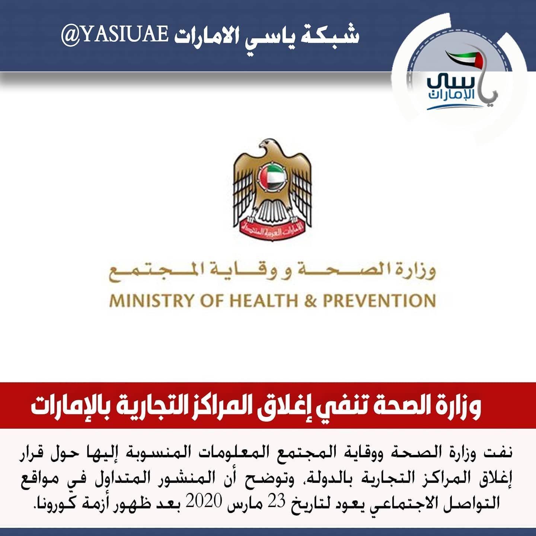 وزارة الصحة تنفي إغلاق المراكز التجارية بالإمارات Www Yasiuae Net Convenience Store Products Health Prevention