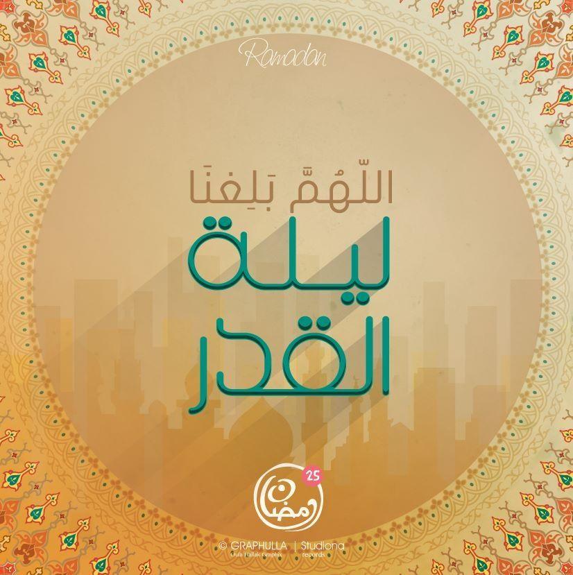 ليلة القدر Ramadan Quotes Ramadan Islam Facts