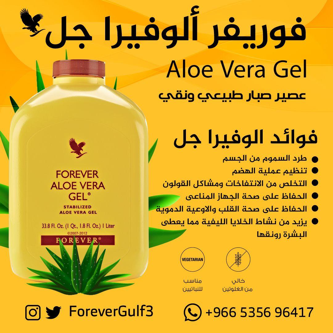 فوريفر ألوفيرا جل Forever Living Aloe Vera Forever Living Products Aloe Vera Gel
