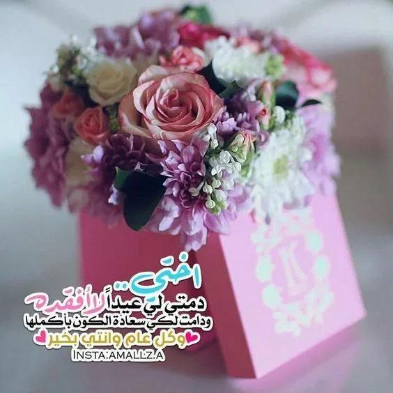 تهنئة العيد احلي مع أختي 2019 بطاقات تهنئة بعيد الأضحى فوتوجرافر Eid Cards Eid Greetings Eid Crafts