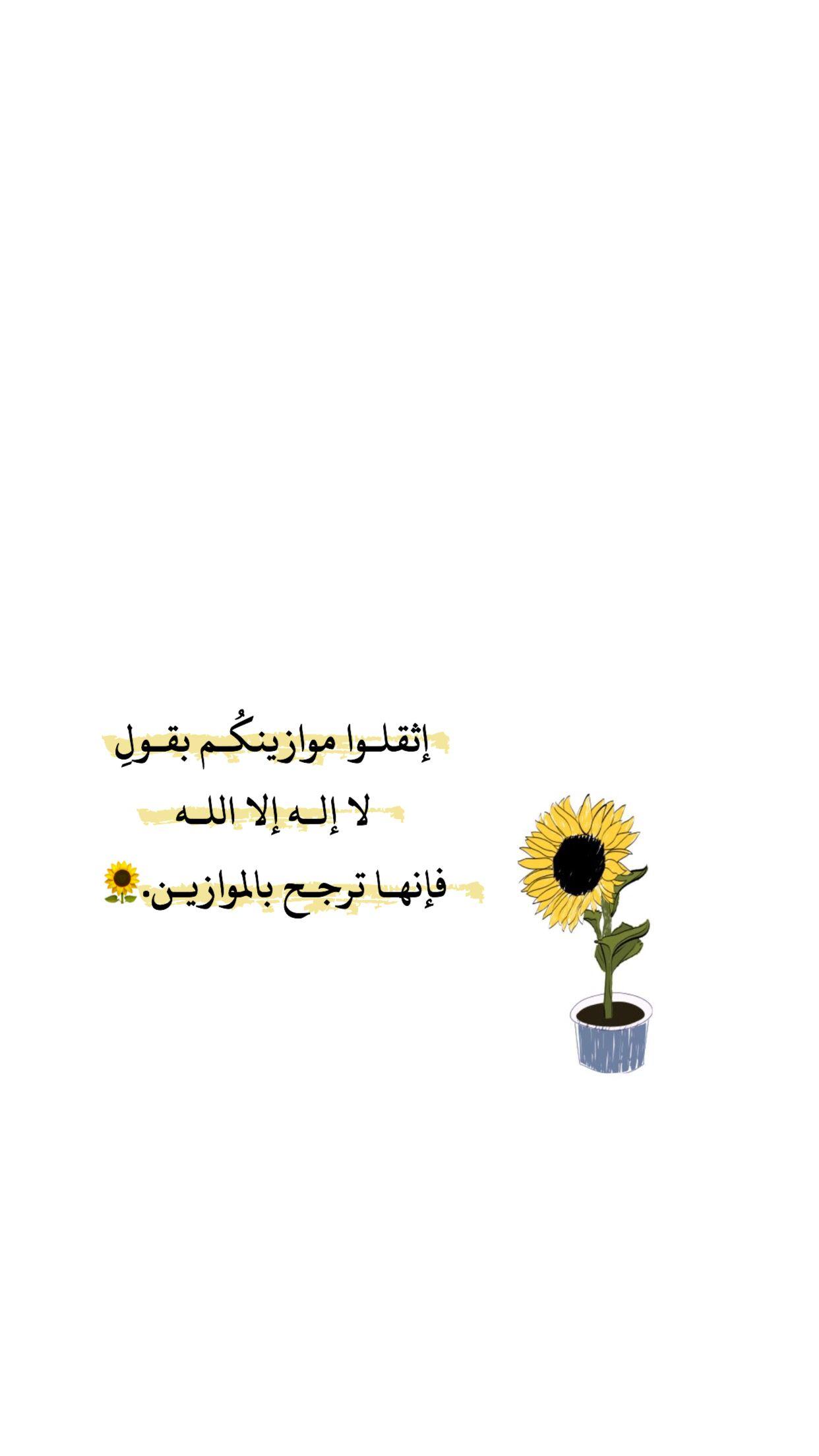 سبحان الله والحمدالله Quran Quotes Love Funny Arabic Quotes Islamic Inspirational Quotes