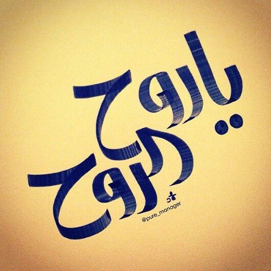 Pin by Samar Anan on نكت   Funny arabic quotes, Arabic funny, Beautiful words