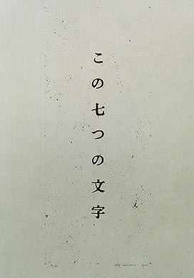 nyanpiyopiyo:  tutshie:  この七つの文字: コメント一覧 - 関心空間