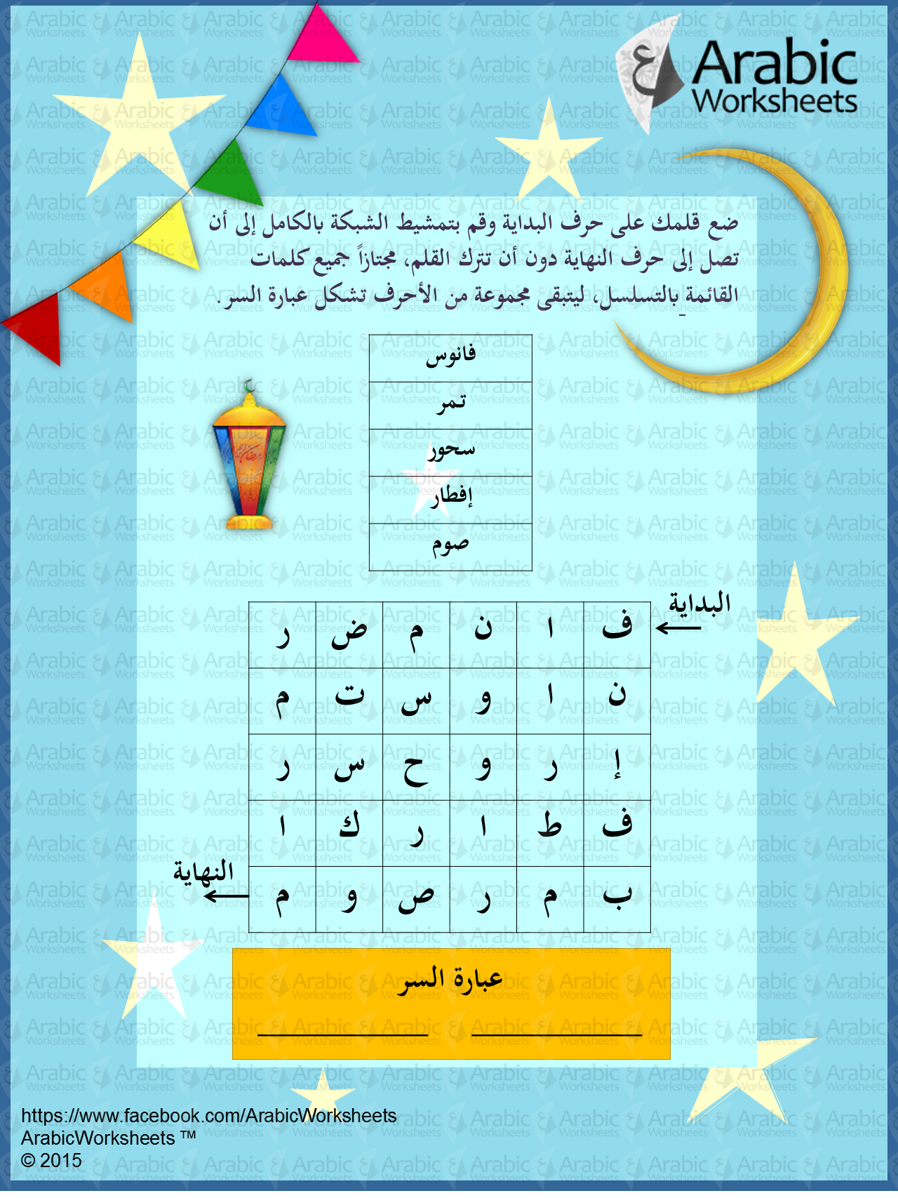 Ramadan Arabic Worksheet