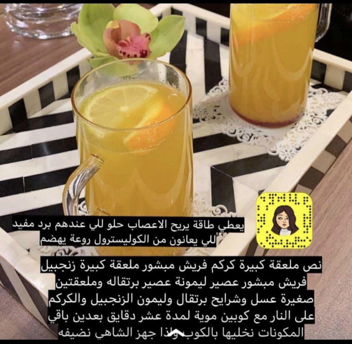Pin By 050550560570 On خخخ Food Hacks Arabic Food Food And Drink