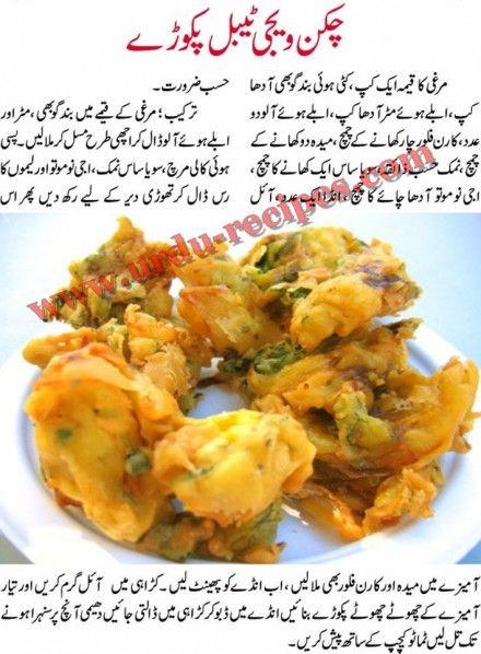 Chicken vegetable pakora recipe in urdu food pinterest pakora food forumfinder Gallery