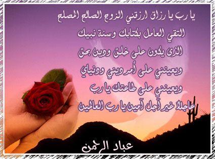 صورة دعاء لتيسير الزواج Prayers Islam Heart Sunglass