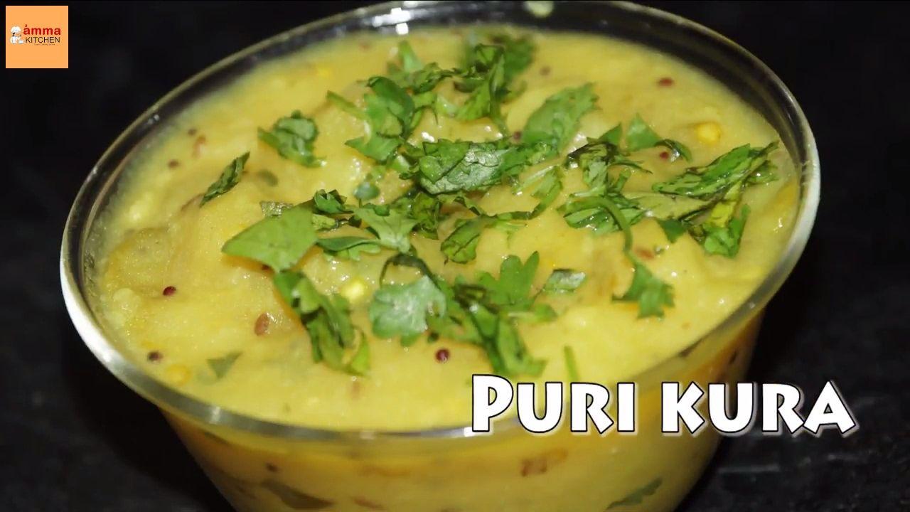 Puri curry recipe in telugu byamma kitchen latest indian recipes puri curry recipe in telugu byamma kitchen latest indian recipes forumfinder Image collections
