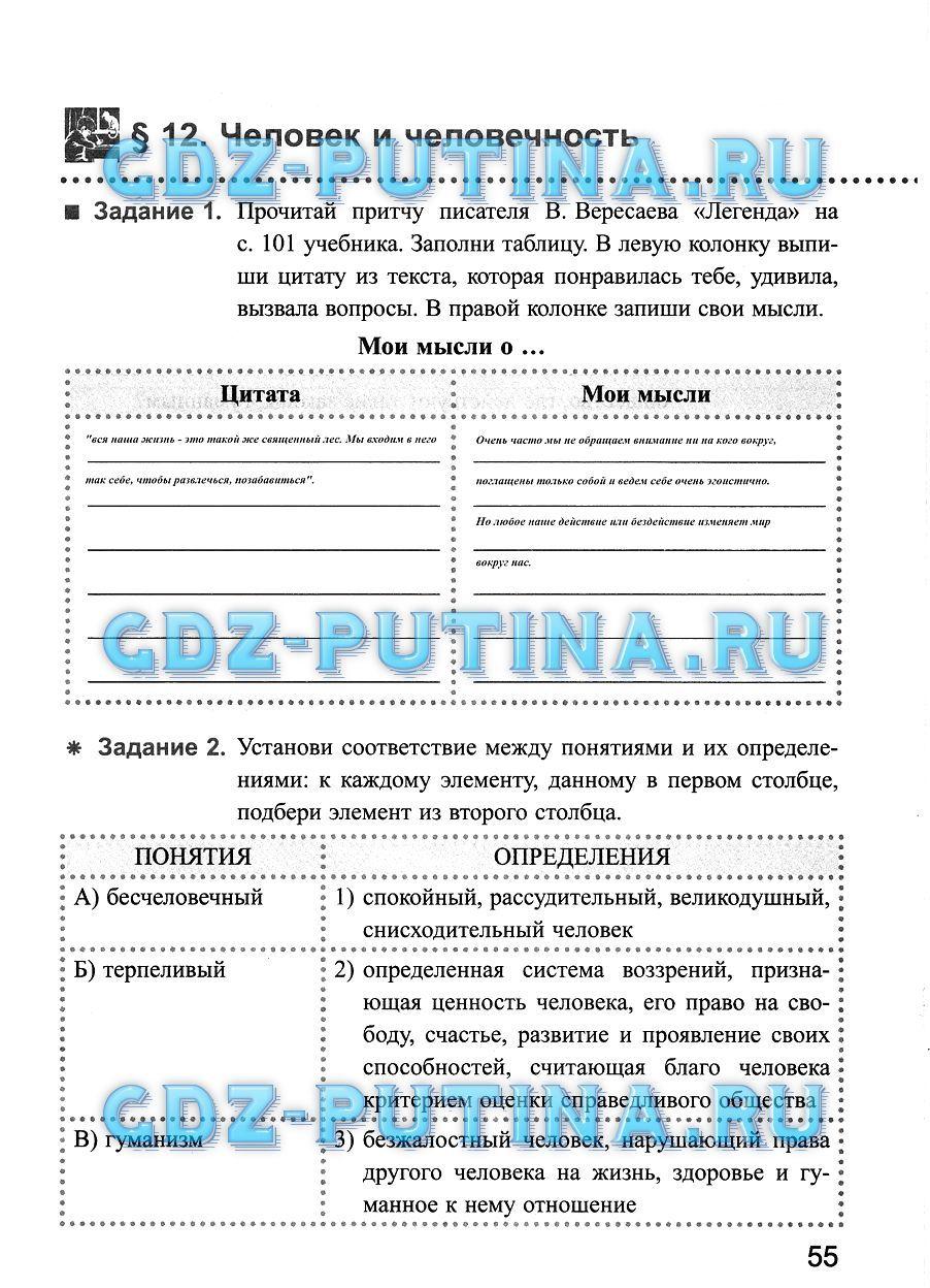 Русский язык 3 класс занимательно скачать бесплатно