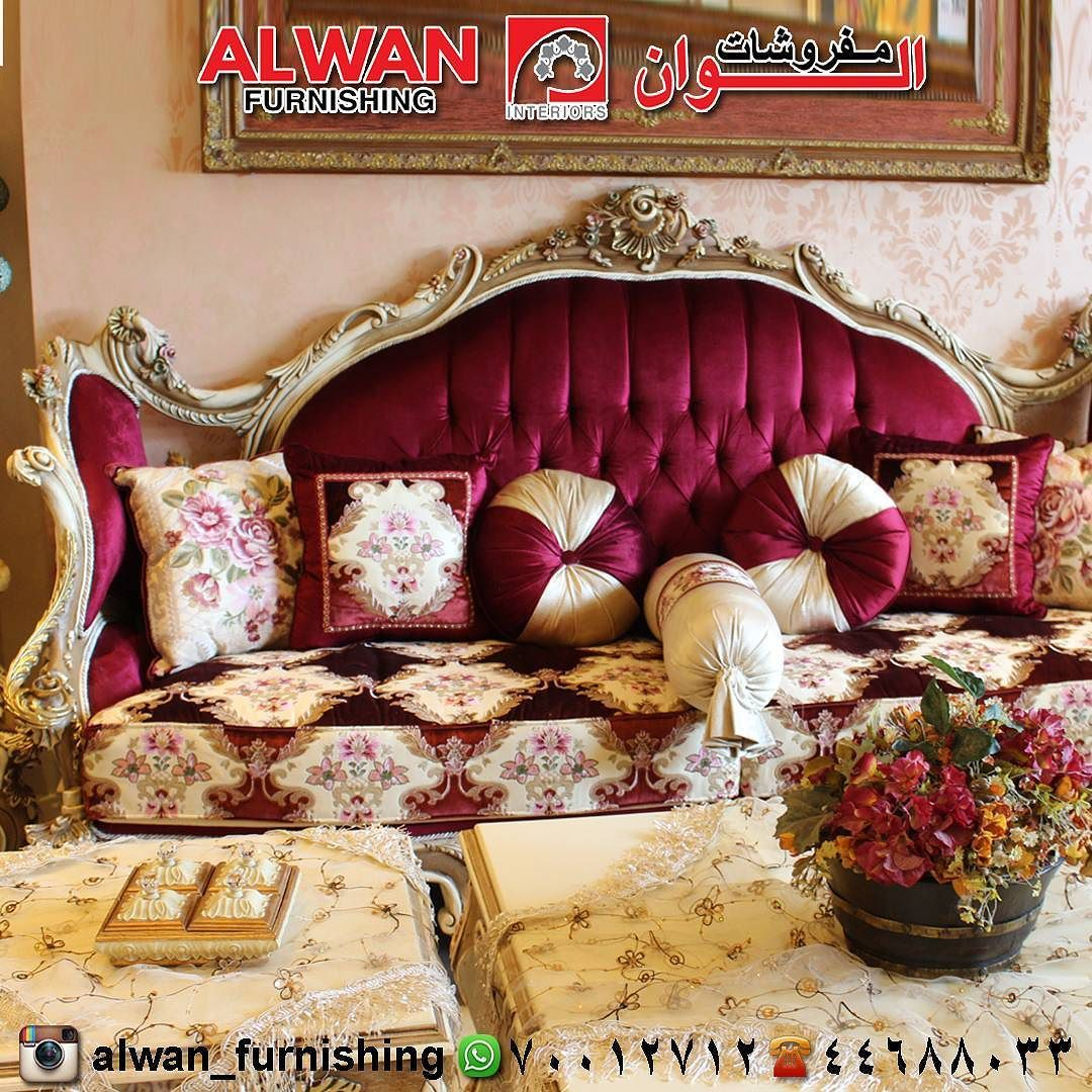 Alwan Furnishing Qatar On Instagram الافضل و الانسب الى منزلك اجود انواع الخشب الزان و الاقمشه التركيه العالميه يتكون ال Furnishings Furniture Cool Furniture