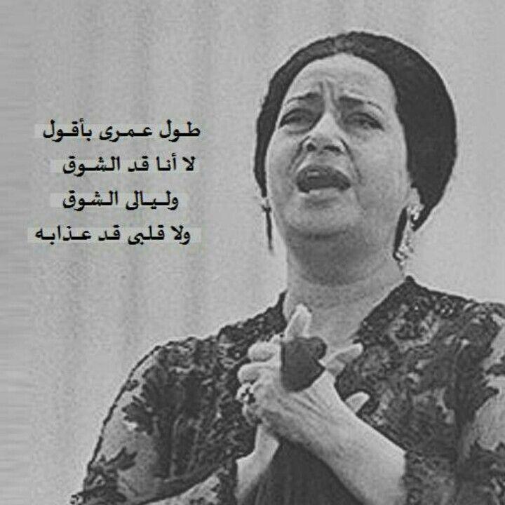 ام كلثوم Cute Love Quotes Best Song Lines Arabic Love Quotes