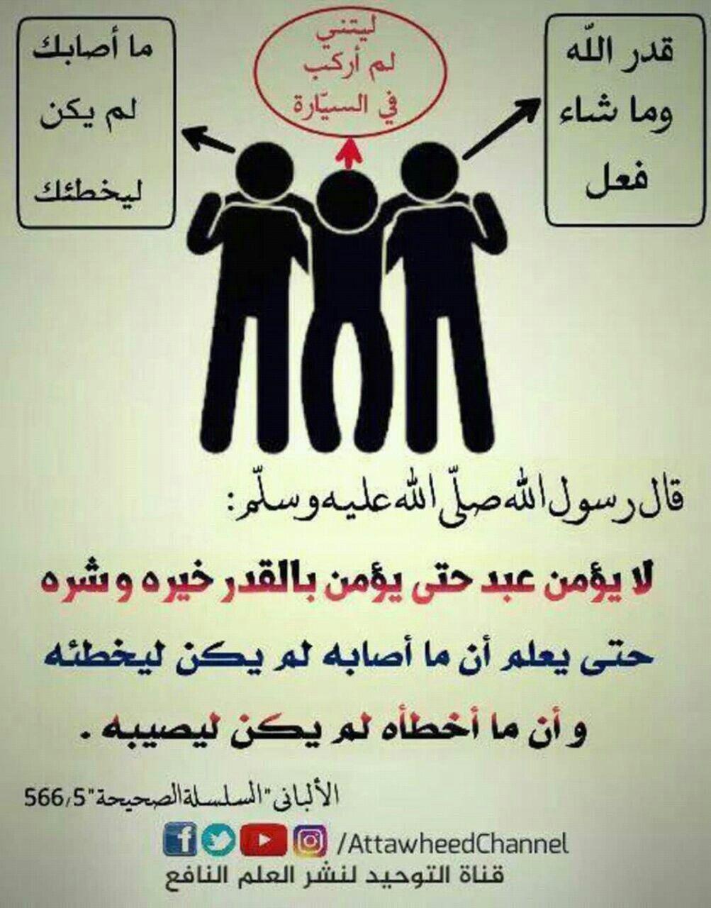 Pin By Nor Elhoda On احاديث صحيحه Life Quotes Quotes Islam