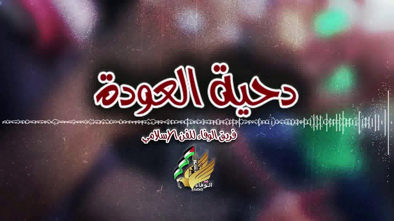 دحية العودة النسخة الرسمية فريق الوفاء للفن الاسلامي Neon Signs Neon Youtube