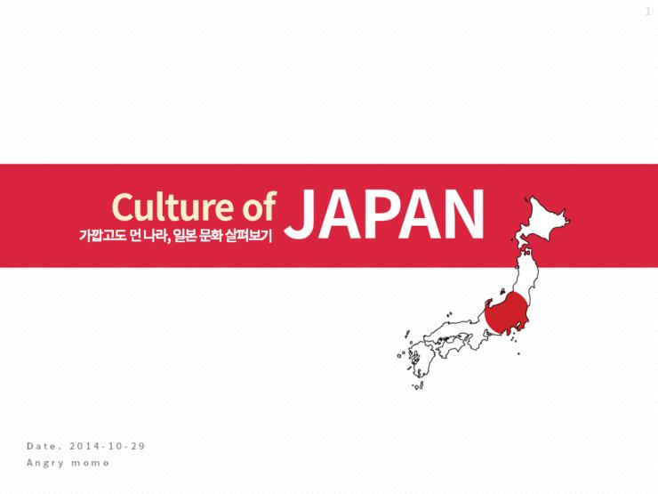 Red 컨셉의 심플한 PPT탬플릿, 가깝고도 먼 나라 일본문화 살펴보기