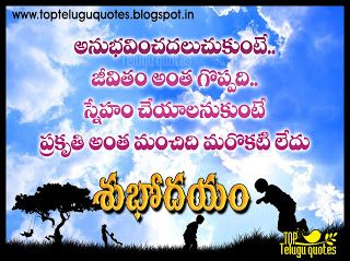 Top Telugu Quotes Good Morning Telugu Best Quotes On Life Good