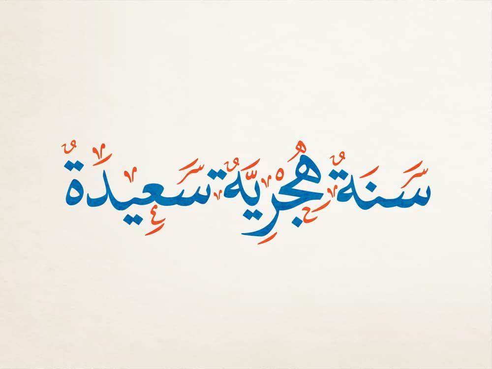 صور بطاقات تهنئة راس السنة الهجرية 2017 Awal Muharam 1439 Positive Notes Arabic Art Cool Words