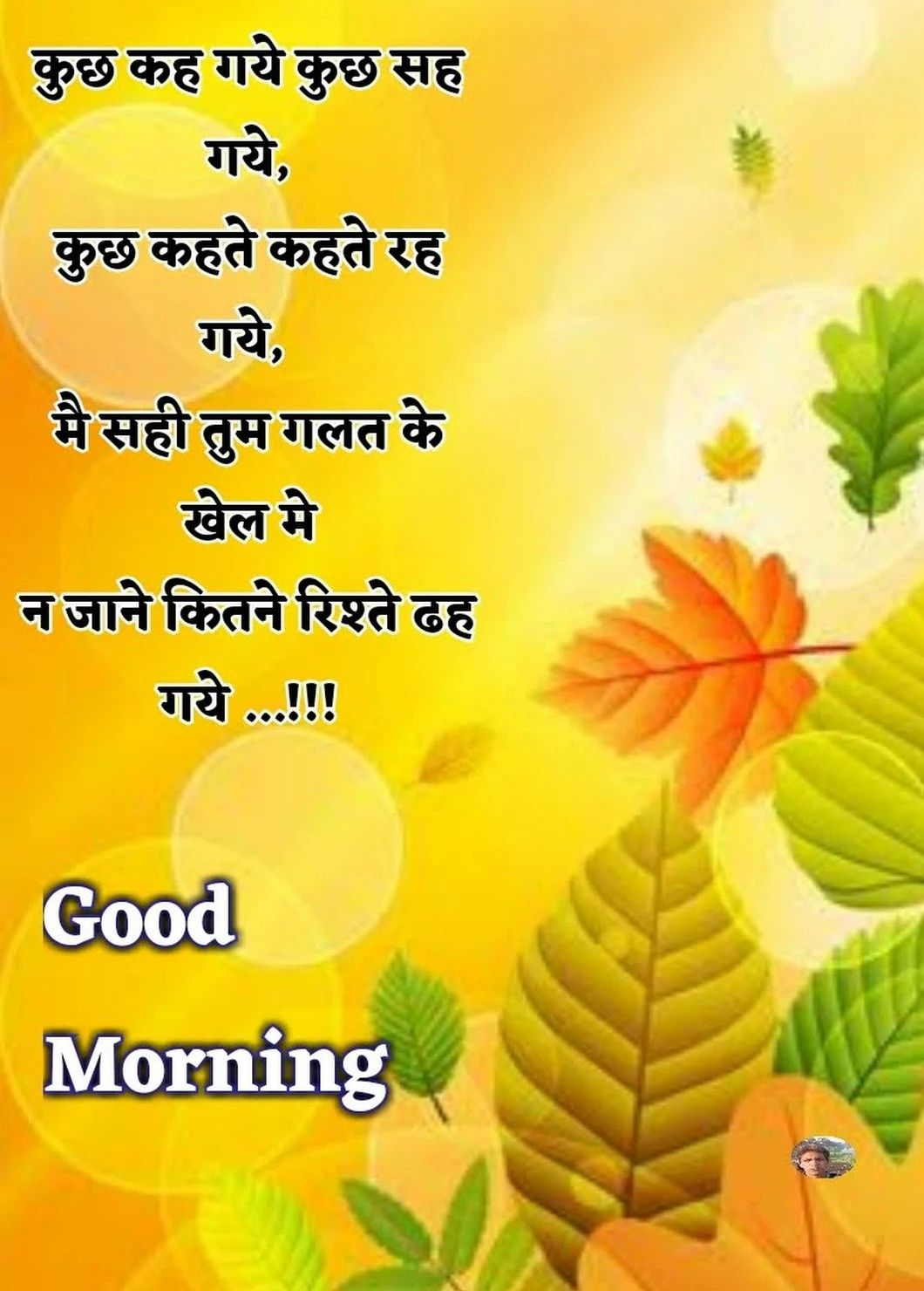 Pin by bhuvan shilpakar on Jokes   Hindi good morning ...