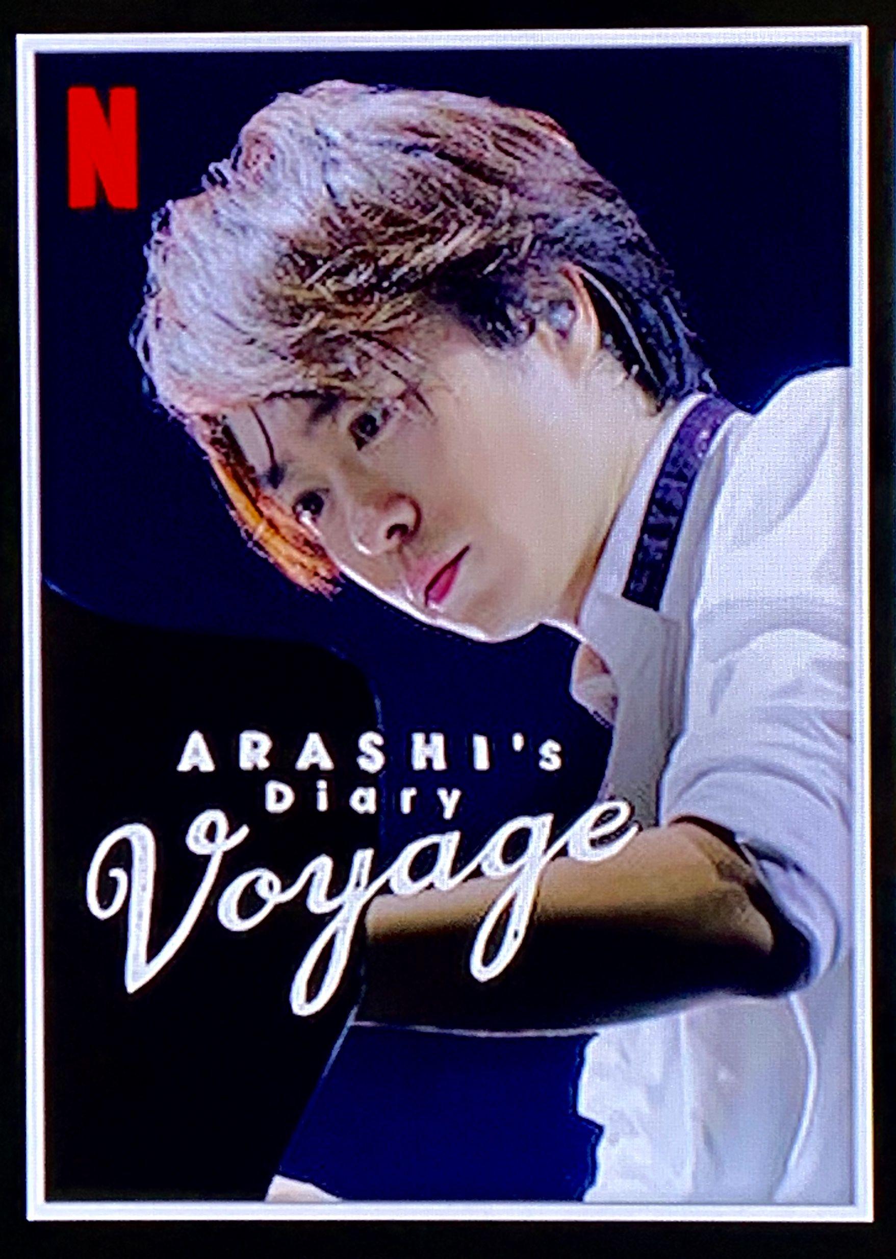 𝒮𝒽𝑜 櫻井翔 arashi 嵐 嵐