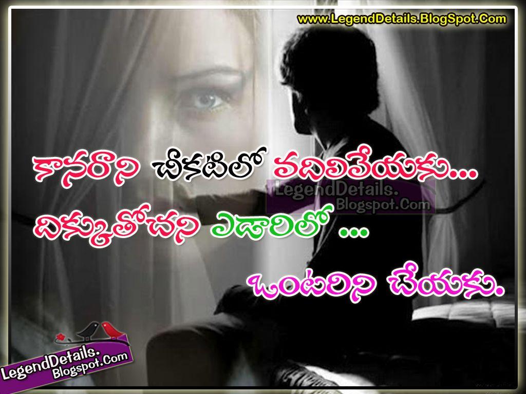 Love Failure Quotes And Feelings In Telugu Language Legendary