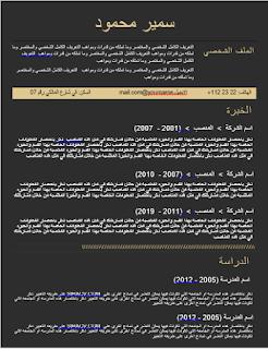 تحميل نموذج سيرة ذاتية مجانا جاهز للطلاب وورد Doc Word Doc Arabic Words Words
